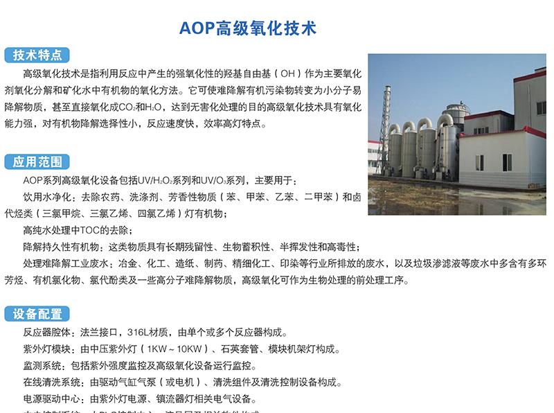 AOP高级氧化技术