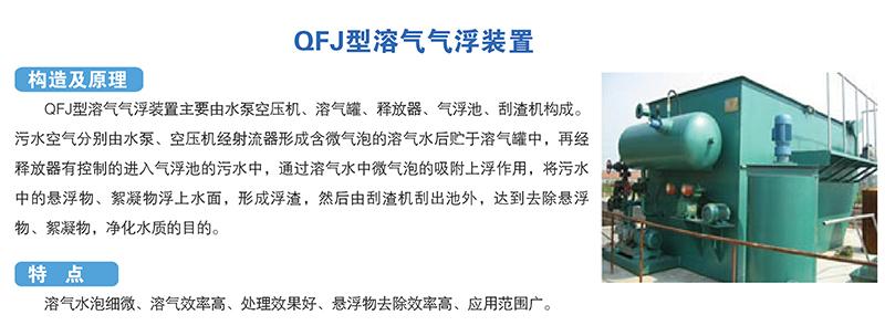 QFJ型溶气气浮装置