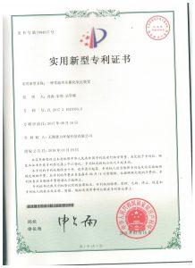 专利证书 003