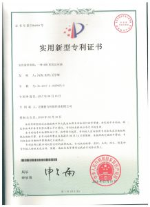 专利证书 005