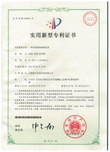 专利证书007