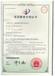 专利证书 006