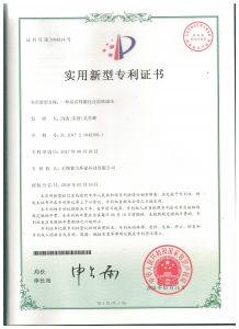 专利证书 001