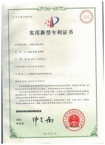 专利证书 004